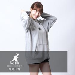 岸明日香×KANGOL REWARDコラボ