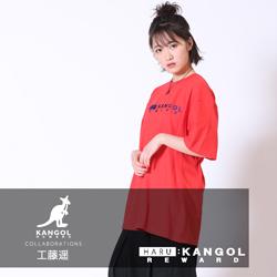 工藤遥×KANGOL REWARDコラボ